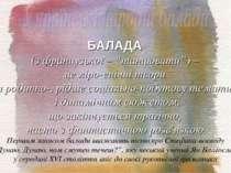 """БАЛАДА (з французької – """"танцювати"""") – це ліро-епічні твори на родинно-, рідш..."""
