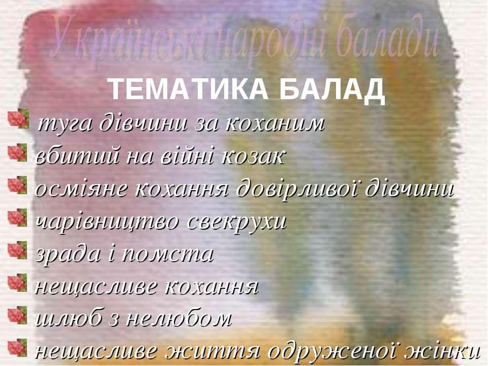 ТЕМАТИКА БАЛАД туга дівчини за коханим вбитий на війні козак осміяне кохання ...