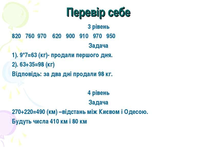Перевір себе 3 рівень 820 760 970 620 900 910 970 950 Задача 1). 9*7=63 (кг)-...