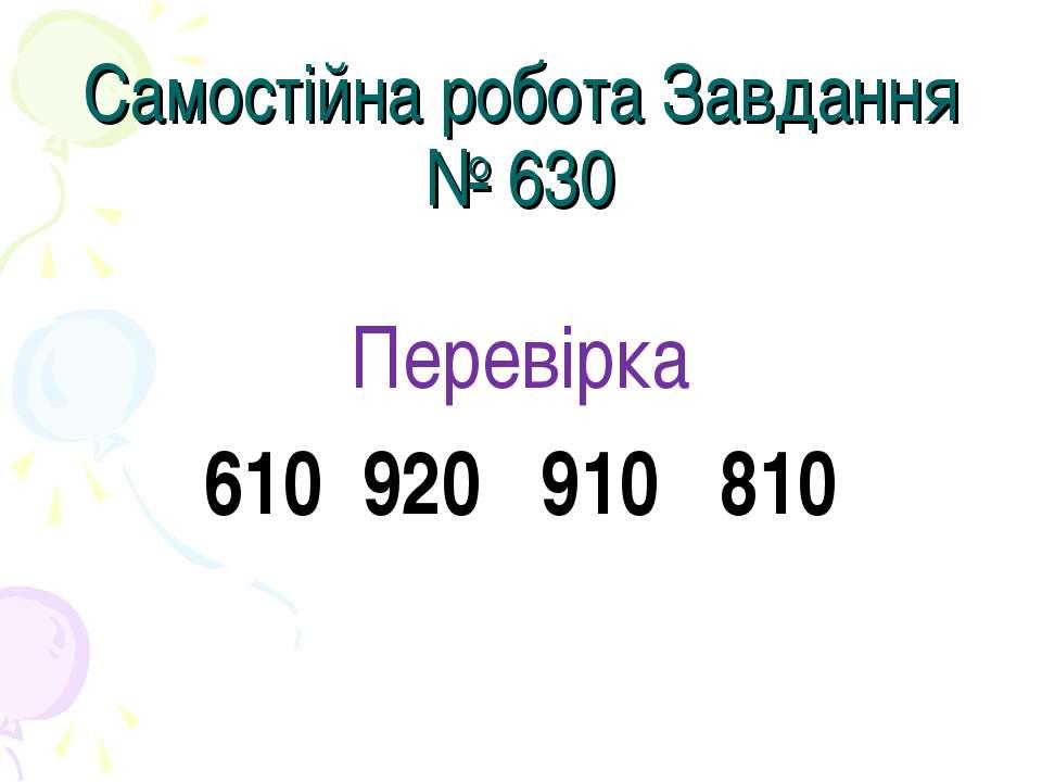 Самостійна робота Завдання № 630 Перевірка 610 920 910 810