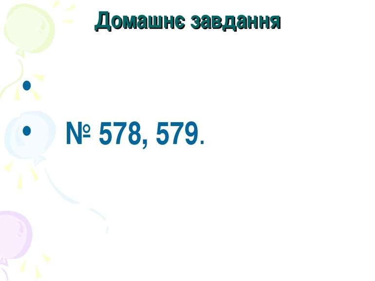 Домашнє завдання № 578, 579.