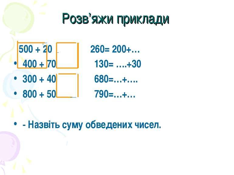 Розв'яжи приклади 500 + 20 260= 200+… 400 + 70 130= ….+30 300 + 40 680=…+…. 8...