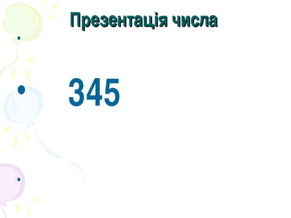 Презентація числа 345
