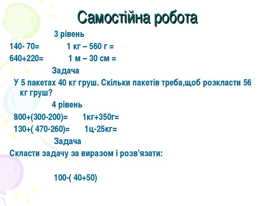 Самостійна робота 3 рівень 140- 70= 1 кг – 560 г = 640+220= 1 м – 30 см = Зад...
