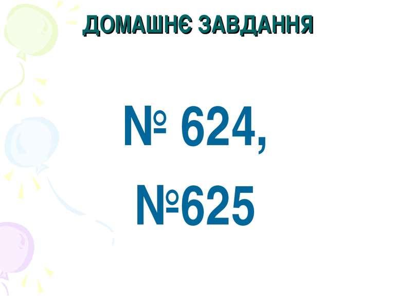 ДОМАШНЄ ЗАВДАННЯ № 624, №625