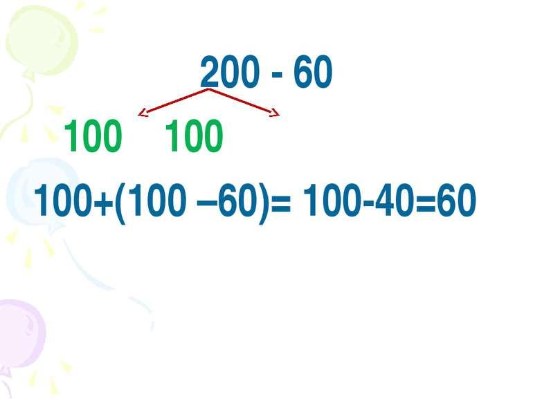 200 - 60 100 100 100+(100 –60)= 100-40=60