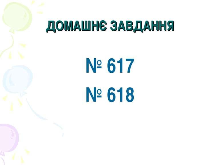 ДОМАШНЄ ЗАВДАННЯ № 617 № 618