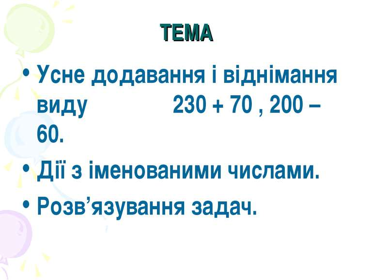 ТЕМА Усне додавання і віднімання виду 230 + 70 , 200 – 60. Дії з іменованими ...