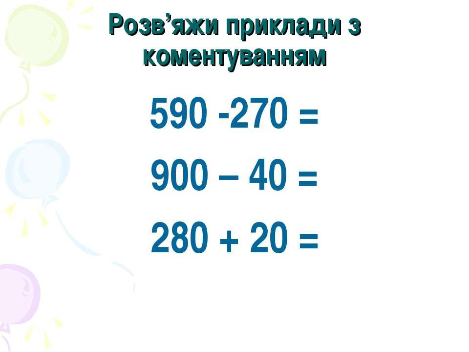 Розв'яжи приклади з коментуванням 590 -270 = 900 – 40 = 280 + 20 =
