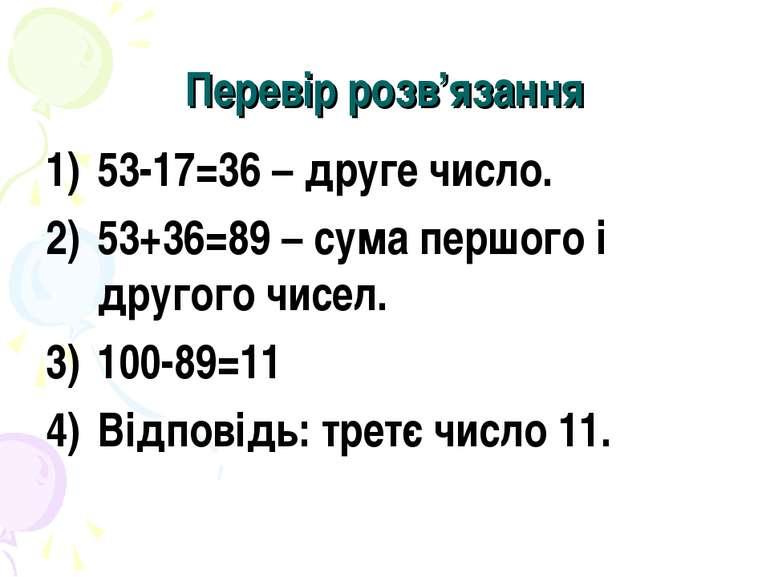 Перевір розв'язання 53-17=36 – друге число. 53+36=89 – сума першого і другого...
