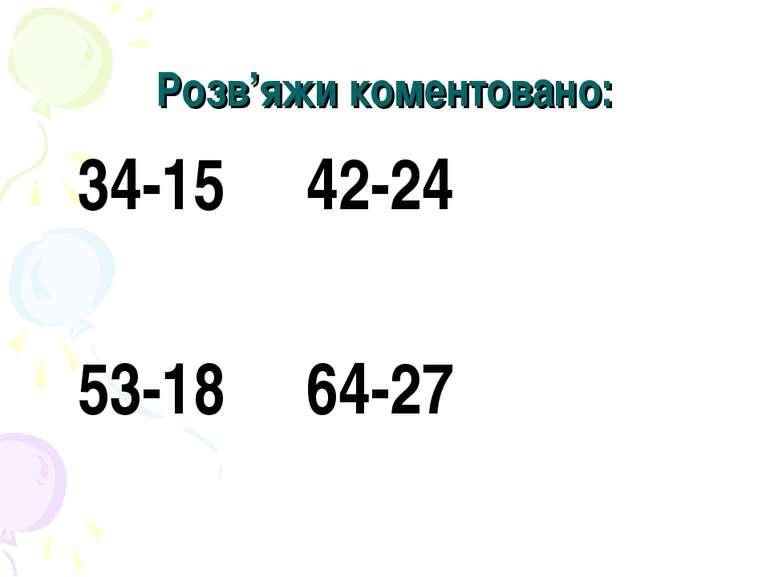 Розв'яжи коментовано: 34-15 42-24 53-18 64-27
