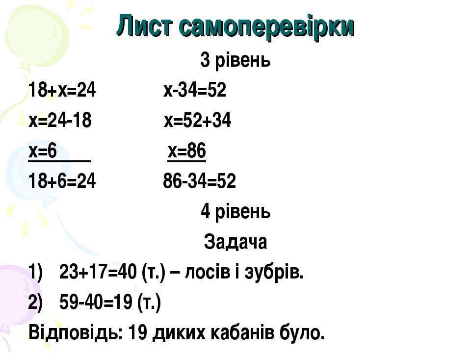 Лист самоперевірки 3 рівень 18+х=24 х-34=52 х=24-18 х=52+34 х=6 х=86 18+6=24 ...