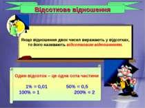 Відсоткове відношення Один відсоток – це одна сота частини 1% = 0,01 50% = 0,...