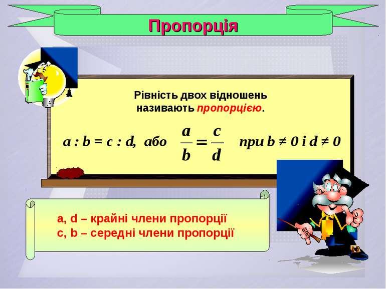 Пропорція a, d – крайні члени пропорції c, b – середні члени пропорції a : b ...
