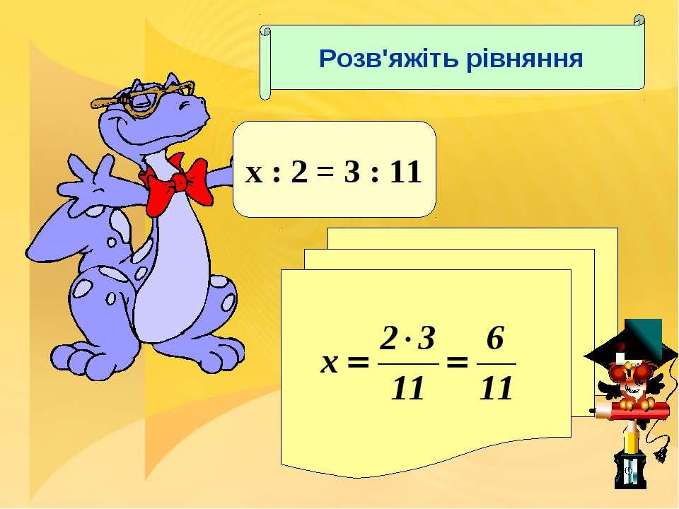 Розв'яжіть рівняння x : 2 = 3 : 11