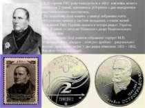 З 20 серпня 2001 року знаходиться в обігу ювілейна монета номіналом 2 гривні,...