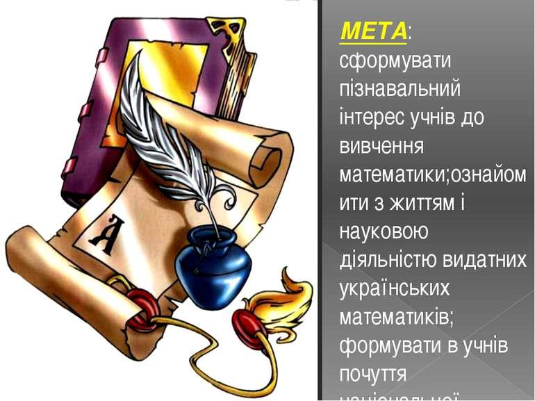 МЕТА: сформувати пізнавальний інтерес учнів до вивчення математики;ознайомити...