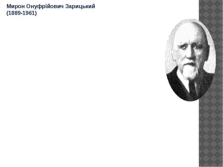 Мирон Онуфрійович Зарицький (1889-1961) Народився Мирон Зарицький на Тернопіл...