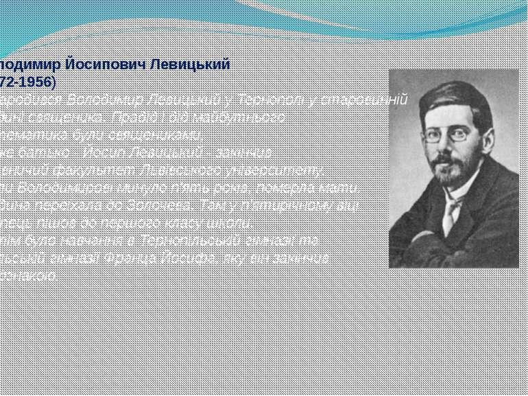 Володимир Йосипович Левицький (1872-1956) Народився Володимир Левицький у ...