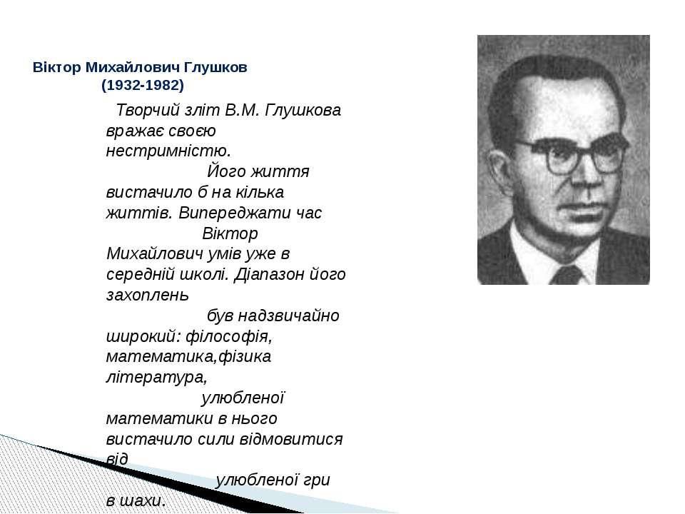 Віктор Михайлович Глушков (1932-1982) Творчий зліт В.М. Глушкова вражає своє...