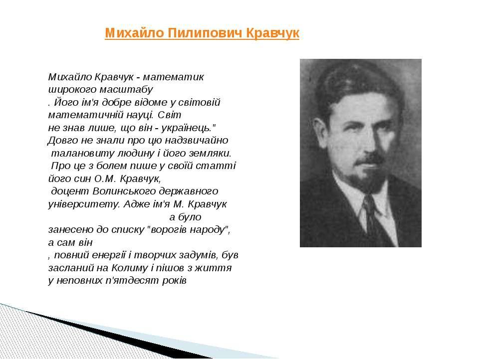 . Михайло Кравчук - математик широкого масштабу . Його ім'я добре відоме у св...