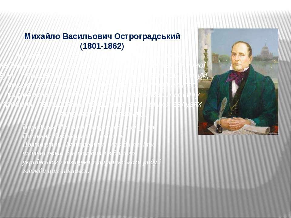 Михайло Васильович Остроградський (1801-1862) Михайлу Остроградському належит...
