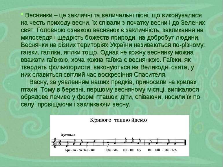Веснянки – це закличні та величальні пісні, що виконувалися на честь приходу ...