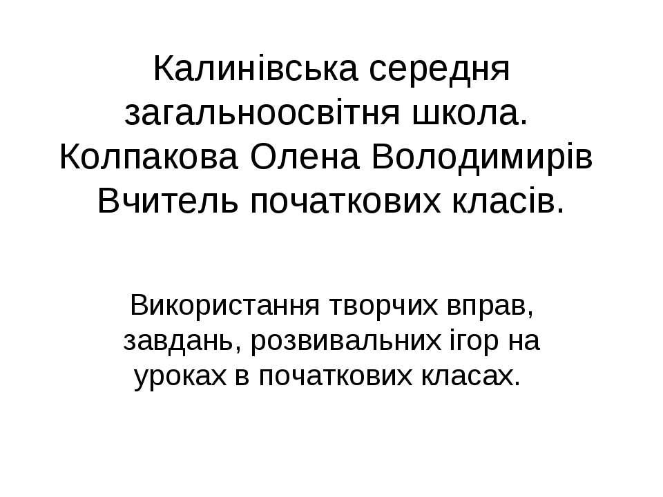 Калинівська середня загальноосвітня школа. Колпакова Олена Володимирів Вчител...