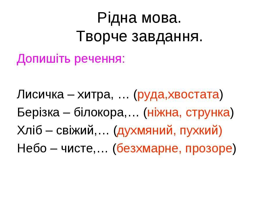 Рідна мова. Творче завдання. Допишіть речення: Лисичка – хитра, … (руда,хвост...