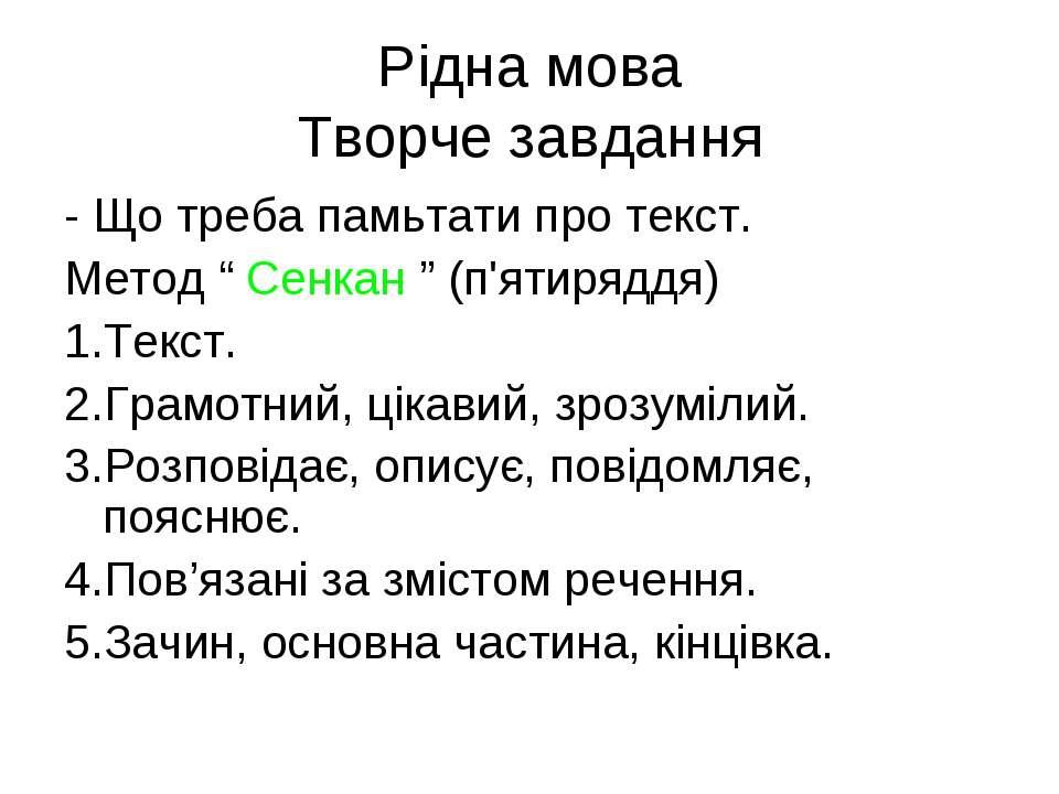 """Рідна мова Творче завдання - Що треба памьтати про текст. Метод """" Сенкан """" (п..."""