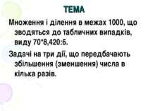 ТЕМА Множення і ділення в межах 1000, що зводяться до табличних випадків, вид...