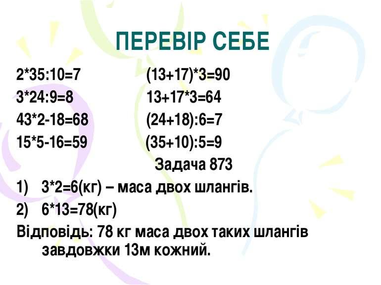 ПЕРЕВІР СЕБЕ 2*35:10=7 (13+17)*3=90 3*24:9=8 13+17*3=64 43*2-18=68 (24+18):6=...