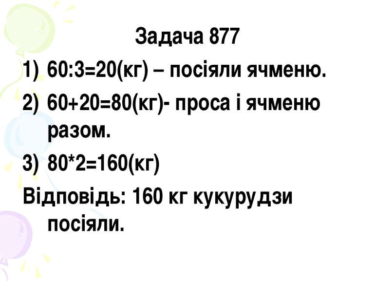 Задача 877 60:3=20(кг) – посіяли ячменю. 60+20=80(кг)- проса і ячменю разом. ...