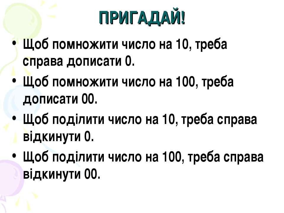 ПРИГАДАЙ! Щоб помножити число на 10, треба справа дописати 0. Щоб помножити ч...