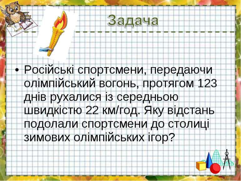 Російські спортсмени, передаючи олімпійський вогонь, протягом 123 днів рухали...