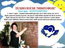 """ТЕХНОЛОГІЯ """"МІКРОФОН"""" Моя мрія – ВСЕПЛАНЕТНА! У мене є мрія – велика вона:щоб..."""