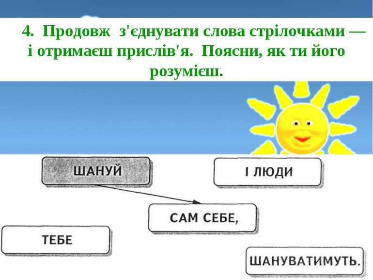 4. Продовж з'єднувати слова стрілочками — і отримаєш прислів'я. Поясни, як ти...