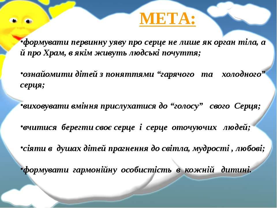 МЕТА: формувати первинну уяву про серце не лише як орган тіла, а й про Храм, ...