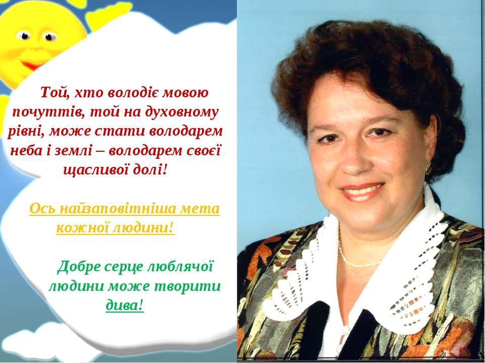 Той, хто володіє мовою почуттів, той на духовному рівні, може стати володарем...