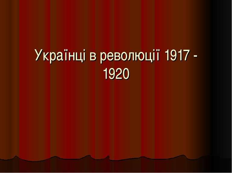 Українці в революції 1917 - 1920