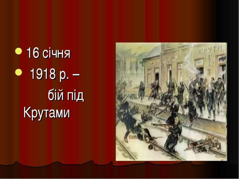 16 січня 1918 р. – бій під Крутами