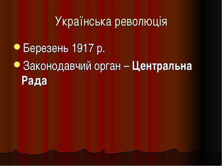 Українська революція Березень 1917 р. Законодавчий орган – Центральна Рада