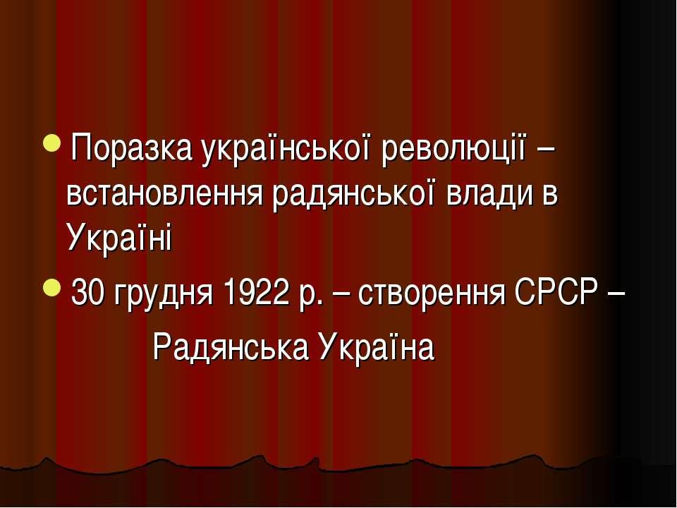 Поразка української революції – встановлення радянської влади в Україні 30 гр...