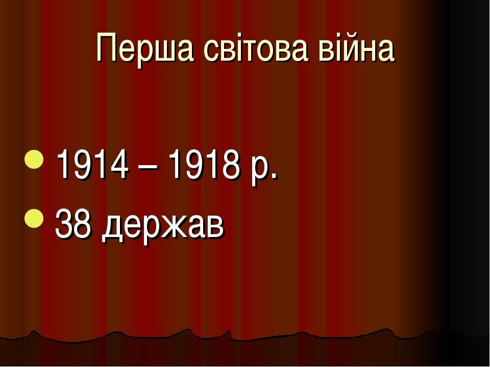 Перша світова війна 1914 – 1918 р. 38 держав