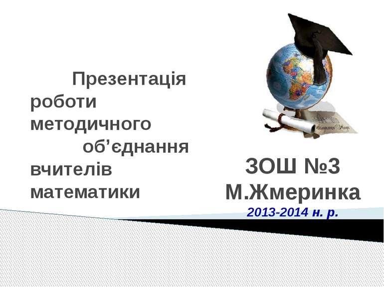 Презентація роботи методичного об'єднання вчителів математики ЗОШ №3 М.Жмерин...