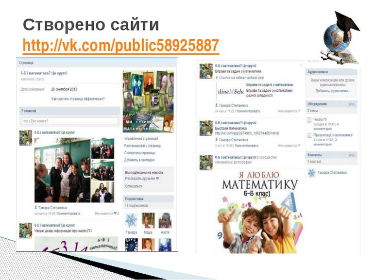 Створено сайти http://vk.com/public58925887