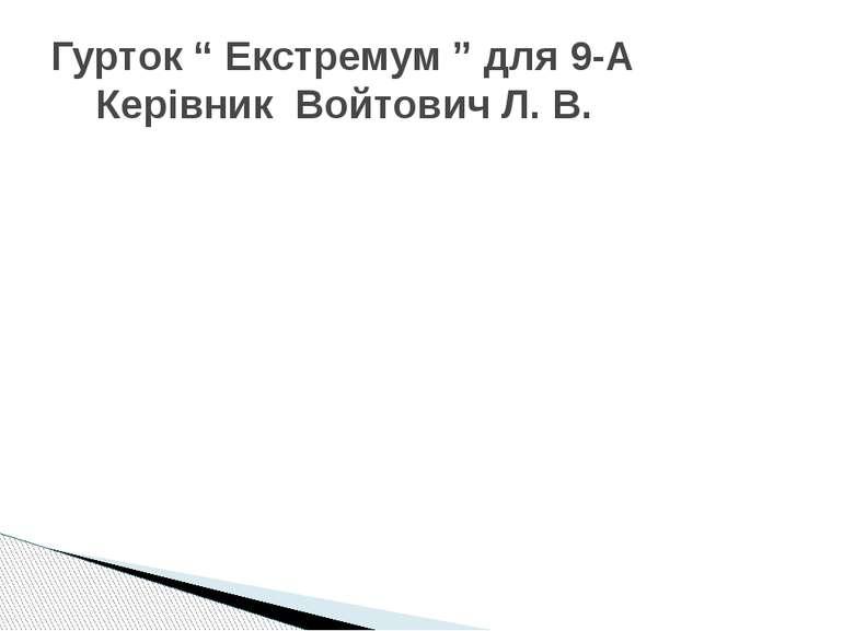 """Гурток """" Екстремум """" для 9-А Керівник Войтович Л. В."""