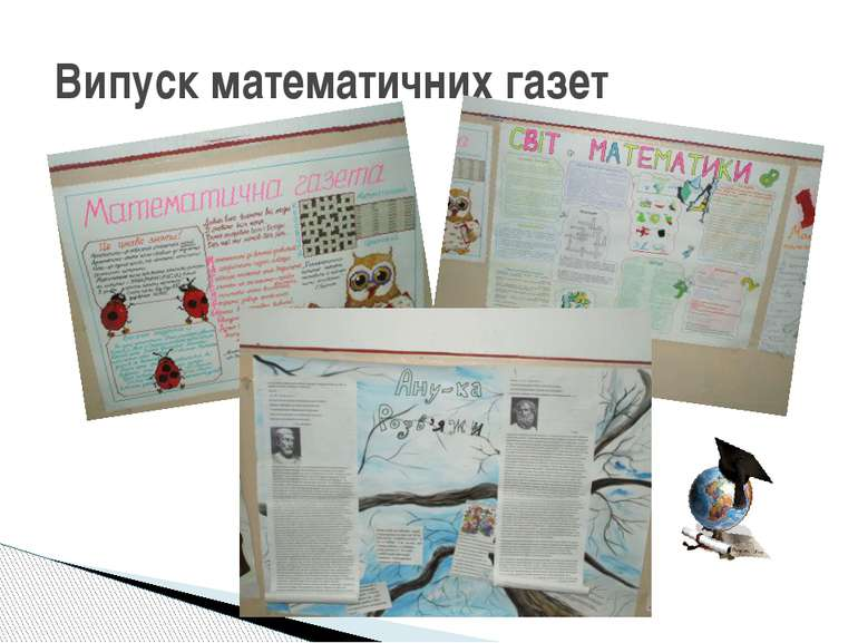 Випуск математичних газет
