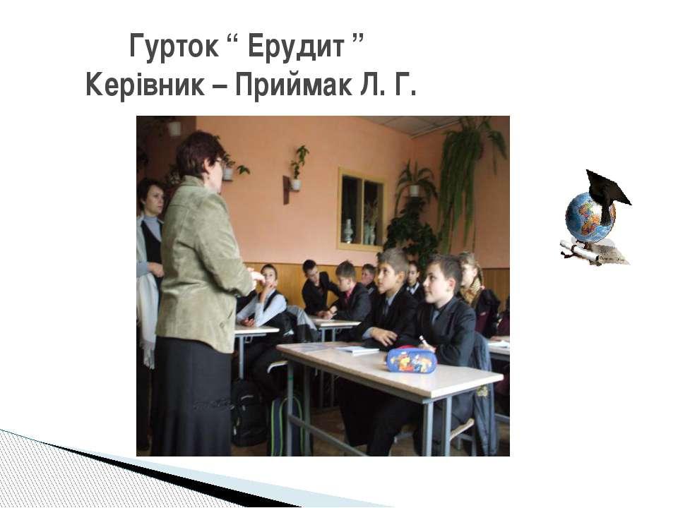 """Гурток """" Ерудит """" Керівник – Приймак Л. Г."""