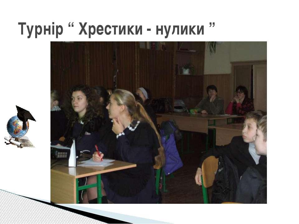 """Турнір """" Хрестики - нулики """""""